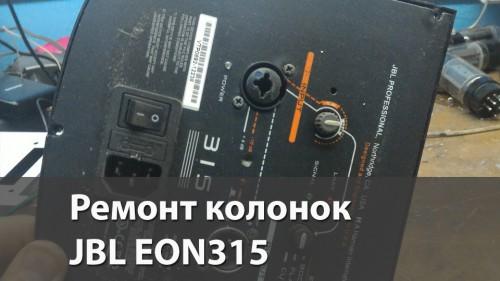 remont_jbl_eon315