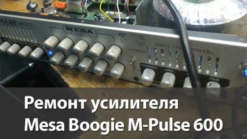 remont_mesa_boogie_m_pulse_600