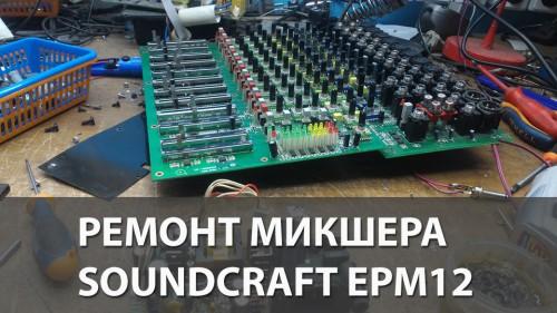 remont_soundcraft_epm12